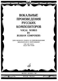 Г. Преображенская. Вокальные произведения русских композиторов для низкого голоса в сопровождении виолончели и фортепиано