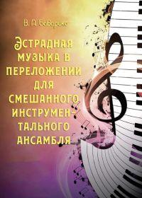 В. Бабарико. Эстрадная музыка в переложении для смешанного инструментального ансамбля