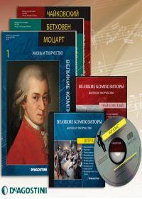 Сыграй сам. Коллекция нот из журналов Великие композиторы. Для фортепиано