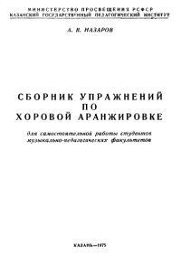 А. Назаров. Сборник упражнений по хоровой аранжировке