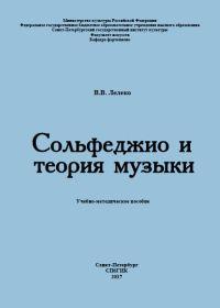 В. Лелеко. Сольфеджио и теория музыки
