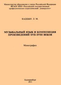 Л. Кадцын. Музыкальный язык и композиция произведений XVII-XVIII вв.