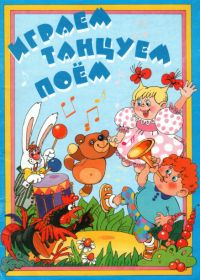 Г. Федорова. Играем, танцуем, поем!