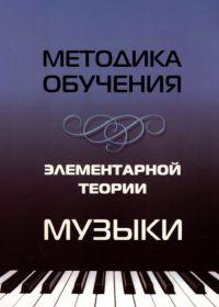 Д. Шаухутдинова. Методика обучения элементраной теории музыки