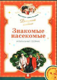 Ю. Энтин, Д. Тухманов. Знакомые насекомые. Музыкальный сборник. Переложение для фортепиано с голосом