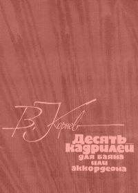 В. Корнев. Десять кадрилей для баяна или аккордеона