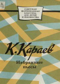 К. Караев. Избранные пьесы для фортепиано