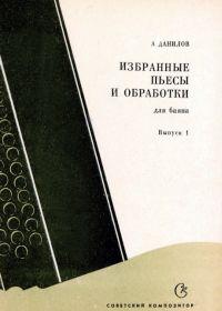 А. Данилов. Избранные пьесы и обработки для баяна. Выпуск 1