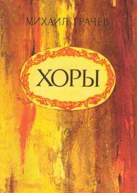 М. Грачев. Хоры без сопровождения. Обработки народных песен