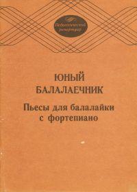 Юный балалаечник. Пьесы для балалайки с фортепиано