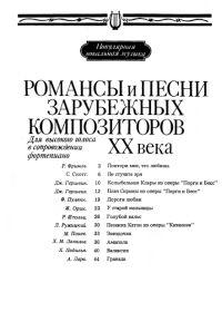 Романсы и песни зарубежных композиторов XX века. Для высокого голоса в сопровождении фортепиано