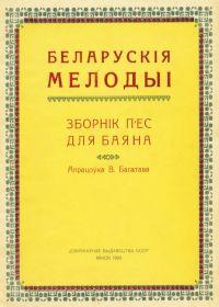 В. Богатов. Белорусские мелодии. Сборник пьес для баяна