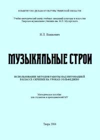 Н. Вашкевич. Музыкальные строи. Использование методов работы над интонацией в классе скрипки на уроках сольфеджио