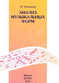 Р. Коленько. Анализ музыкальных форм