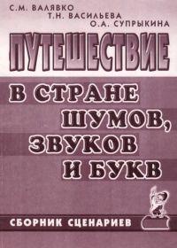 С. Валявко, Т. Васильева, О. Супрыкина. Путешествие в стране шумов, звуков и букв