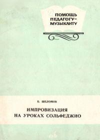 Б. Шеломов. Импровизация на уроках сольфеджио