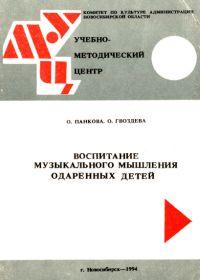 О. Панкова, О. Гвоздева. Воспитание музыкального мышления одаренных детей