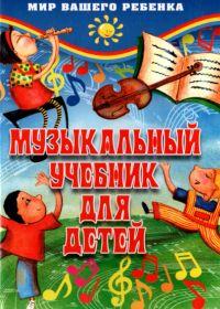 М. Белованова. Музыкальный учебник для детей