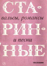 Е. Сироткин. Старинные вальсы, романсы и песни. Песенник