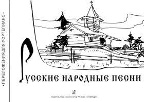 Н. Прохорова. Русские народные песни. Переложение для фортепиано