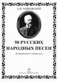 П. Чайковский. 50 русских народных песен. Для фортепиано в четыре руки