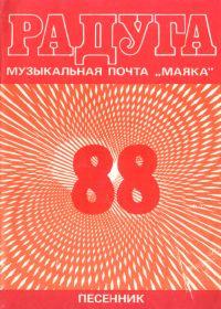 """Н. Аликперова, В. Тимохин. Радуга-88. Музыкальная почта """"Маяка"""". Песенник"""