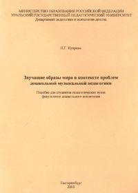 Н. Куприна. Звучащие образы мира в контексте проблем дошкольной музыкальной педагогики