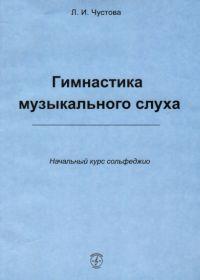 Л. Чустова. Гимнастика музыкального слуха. Начальный курс сольфеджио