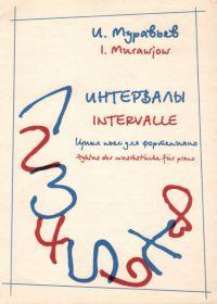 И. Муравьев. Интервалы. Цикл пьес для фортепиано