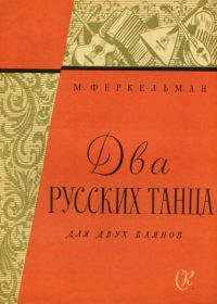 М. Феркельман. Два русских танца для двух баянов
