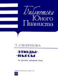 Т. Смирнова. Этюды-пьесы на русские народные темы. Для фортепиано