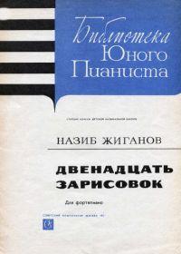 Н. Жиганов. 12 зарисовок. Для фортепиано
