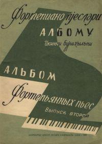 Альбом фортепьянных пьес. Выпуск 2