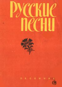 Русские песни. Песенник