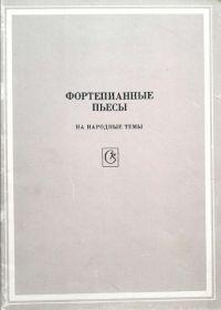 Фортепианные пьесы на народные темы
