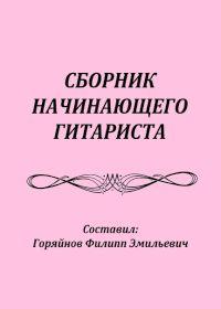Ф. Горяйнов. Сборник начинающего гитариста