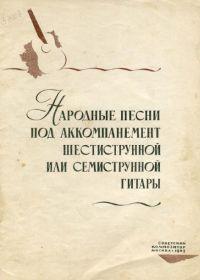 П. Вещицкий. Народные песни под аккомпанемент шестиструнной или семиструнной гитары. Выпуск 1