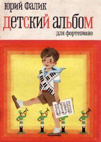 Ю. Фалик. Детский альбом для фортепиано