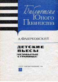 А. Флярковский. Детские пьесы (Незабытые страницы). Для фортепиано