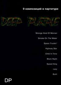 Deep Purple. 9 композиций в партитуре