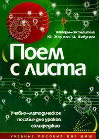 Ю. Желнова, И. Шабунова. Поем с листа. Учебно-методическое пособие для уроков сольфеджио