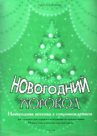 Л. Долганова. Новогодний хоровод. Новогодняя песенка с сопровождением
