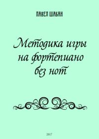П. Шабанов. Методика игры на фортепиано без нот