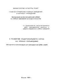 Т. Захарова. О развитии ладотонального слуха на уроках сольфеджио