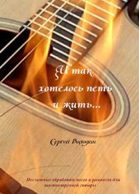 С. Володин. И так хотелось петь и жить. Несложные обработки песен и романсов для шестиструнной гитары