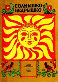 М. Медведева. Солнышко-ведрышко. Русские народные песни и хороводы. Для детей младшего возраста