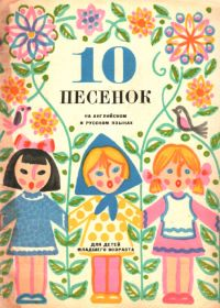 Т. Вилькорейская, Р. Дольникова. 10 песенок на английском и русском языках. Для детей младшего возраста