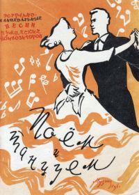 Поем и танцуем. Эстрадно-танцевальные песни румынских композиторов. Для голоса в сопровождении фортепьяно (или баяна)
