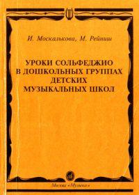 И. Москалькова, М. Рейниш. Уроки сольфеджио в дошкольных группах детских музыкальных школ