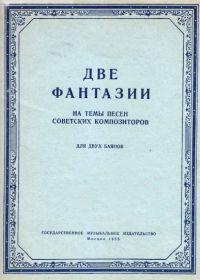 Две фантазии на темы песен советских композиторов. Для двух баянов